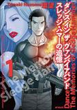 Jacket Image For: Dance in the Vampire Bund: The Memories of Sledge Hammer Vol. 1