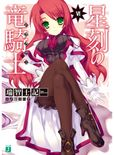 Jacket Image For: Dragonar Academy Vol. 6