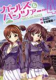 Jacket Image For: Girls Und Panzer Vol. 4