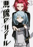 Jacket Image For: Akuma no Riddle: Riddle Story of Devil Vol. 3