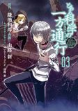 Jacket Image For: A Certain Scientific Accelerator Vol. 3