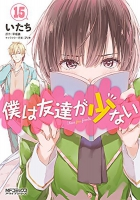 Jacket Image For: Haganai: I Don't Have Many Friends Vol. 15