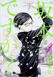 Jacket Image For: Haven't You Heard? I'm Sakamoto Vol. 4