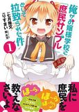 Jacket image for Shomin Sample: I Was Abducted by an Elite All-Girls School as a Sample Commoner, Vol. 1