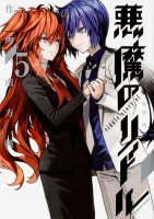 Jacket Image For: Akuma no Riddle: Riddle Story of Devil Vol. 5