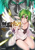 Jacket Image For: Mushoku Tensei: Jobless Reincarnation (Manga) Vol. 4