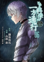 Jacket Image For: A Certain Scientific Accelerator Vol. 6