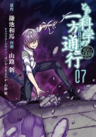 Jacket Image For: A Certain Scientific Accelerator Vol. 7