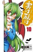 Jacket Image For: My Monster Secret Vol. 10