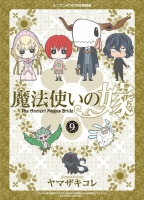 Jacket Image For: The Ancient Magus' Bride Vol. 9
