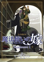 Jacket Image For: The Ancient Magus' Bride Supplement I