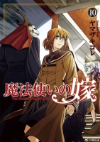 Jacket Image For: The Ancient Magus' Bride Vol. 10