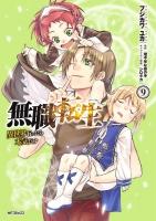 Jacket Image For: Mushoku Tensei: Jobless Reincarnation (Manga) Vol. 9