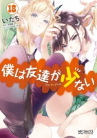 Jacket Image For: Haganai: I Don't Have Many Friends Vol. 18