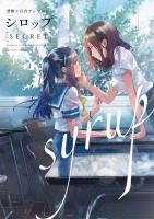 Jacket Image For: Syrup: A Yuri Anthology Vol. 2