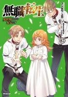 Jacket Image For: Mushoku Tensei: Jobless Reincarnation (Manga) Vol. 12