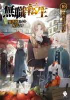 Jacket Image For: Mushoku Tensei: Jobless Reincarnation (Light Novel) Vol. 10